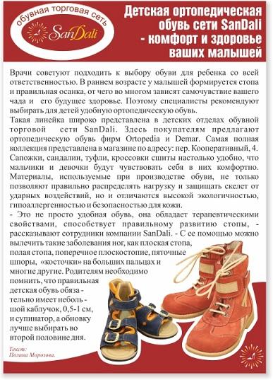 6c0bd40df Ортопедическая обувь - Интернет-магазин обуви «San Dali»